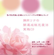 藤岡リナ 開運成就恋愛法実践CD