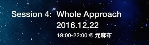 Seminar 2016.12.22(木)