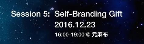 Seminar A  2016.12.23(金)